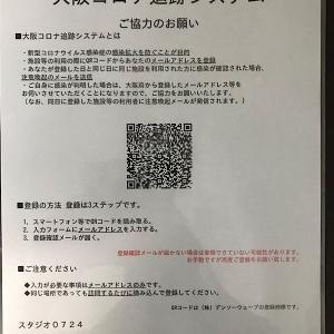 「大阪コロナ追跡システム」導入しました(スタジオ0724)