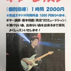 ギターレッスン1時間2000円に改定(9月から)