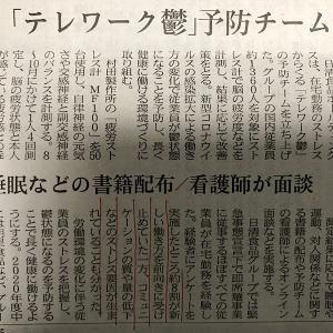 「テレワーク鬱」を完全個室の弊社「テレワーク&スタディ貝塚」で防げ!