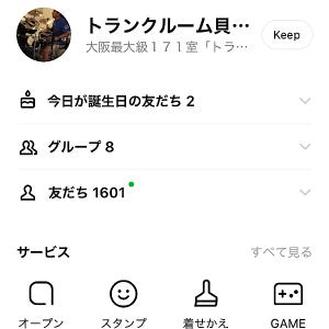 LINE友だち1600人突破!