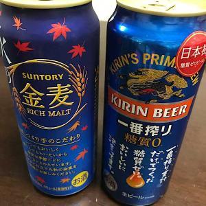 愛飲ビールをチェンジ(金麦→一番搾り糖質0)!