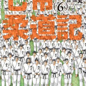 漫画版『七帝柔道記』の最終巻6巻、発売。