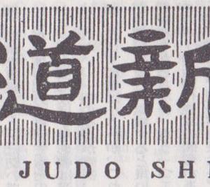 「ゴング格闘技」誌で長期連載『柔道新聞の研究』スタート。