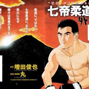 「ビッグコミックオリジナル増刊号」で『七帝柔道記外伝』の連載スタートしました。