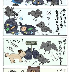 北海道の4コマ漫画、4話あります。