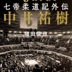 『七帝柔道記外伝〜VTJ前夜の中井祐樹』がクリスマス前に発売されます。