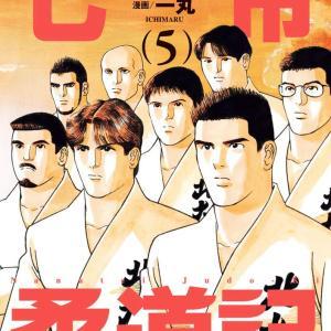 漫画版『七帝柔道記』の5巻が発売されます。