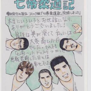 「七帝柔道記」の漫画版の連載が完結、作画の一丸先生から御礼の暑中見舞い。