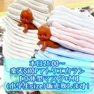 【楽天*アトリエカラン】21:00〜立体型マスク(小学生用)販売致します٩(๑❛ᴗ❛๑)۶
