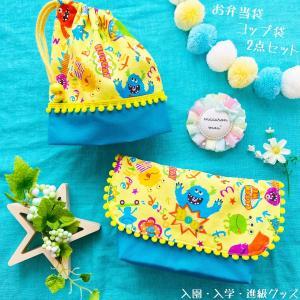 【入園入学進級グッズ】お弁当袋&コップ袋*カラフルモンスター×イエロー(・∀・)