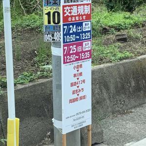「オリンピック」と「高校野球東京ドーム」