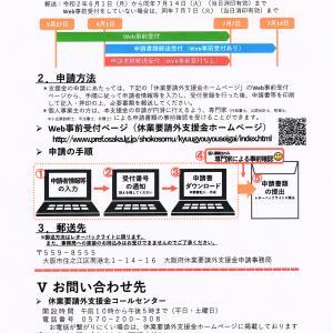 〔新型コロナウイルス対策〕大阪府休業要請外支援金 申請期間が延長!Web事前受付は7月7日まで