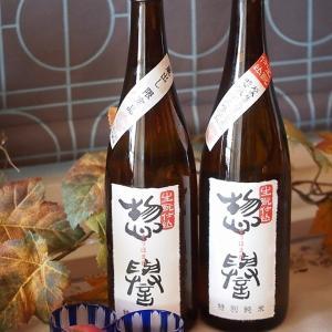 美味しい日本酒「惣誉」♪