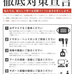 ハロー!パソコン教室 イトーヨーカドー武蔵小金井校 営業再開のご案内
