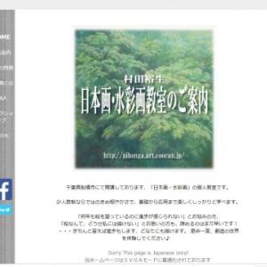【告知】日本画・水彩画教室ホームページをリニューアルしました。