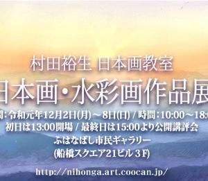 【告知】第13回 日本画・水彩画作品展 開催いたします。
