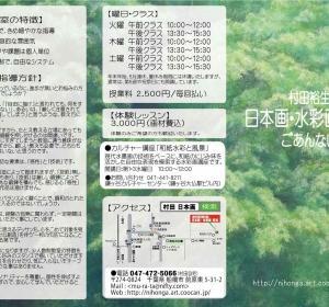 【告知】日本画・水彩画教室の新パンフレット 制作中です