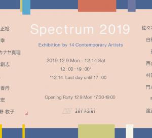 【告知】銀座・ギャラリー・アートポイント Spectrum 2019 - 16 Contemporary Artists -