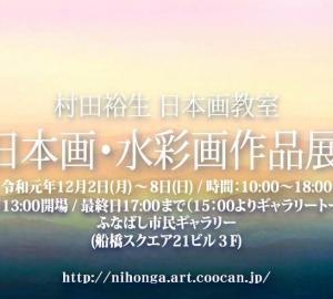 【告知】日本画・水彩画作品展が、明日より開催します