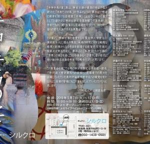 【告知】ゴールデンウイークの日程と佐賀での展覧会のお知らせ