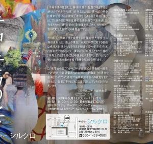 【展示レポート】佐賀・半神半馬の宴展