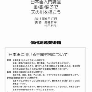 【レポート】信州高遠美術館アートスクール2018年・日本画入門講座@「金銀砂子で天の川を描こう!」