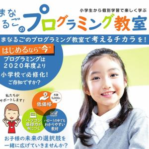 お子さんの夏休みはハロー!パソコン教室伊勢崎校でプログラミングをやりませんか?