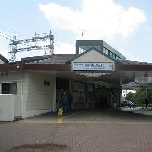埼玉県狭山市4局旅行貯金活動(稲荷山公園から歩きで)