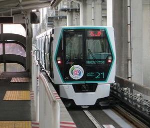 埼玉新都市交通沿線での旅行貯金活動