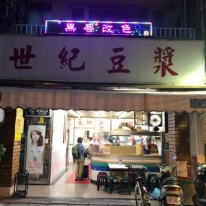 台湾訪問2日目〜台湾の朝ごはん