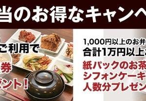 「お弁当にシフォンケーキ」キャンペーン