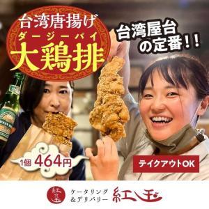 台湾唐揚げダージーパイ、引き続き販売します