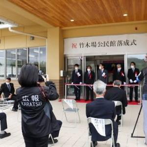 竹木場公民館の落成式