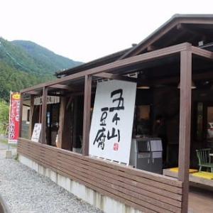 五カ所山豆腐