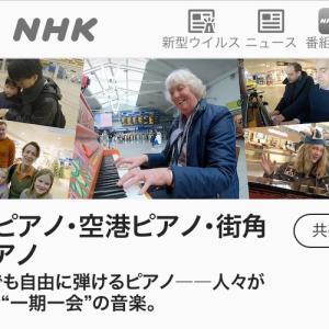駅•空港•街角ピアノ  スペシャル  見ました?