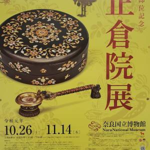 10月26日から奈良・正倉院展。も目玉は東京へ持っていかれてる?!