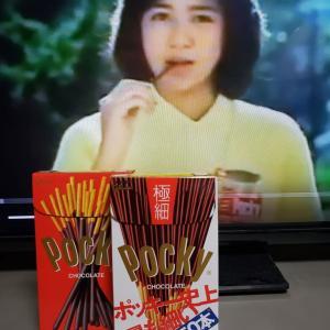 令和1年11月11日ポッキー&プリッツの日  懐かしいの菊池桃子のポッキーCM