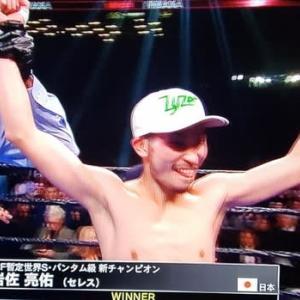 あやにゃんパパがガウンに金魚を描いた岩佐亮佑が、IBF世界バンタム級暫定王座戴冠!