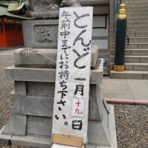 難波神社 令和2年とんど焼きは1月19日挙行!まだまだ間に合う鏡開き