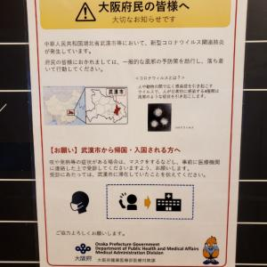武漢渡航歴ない日本人が新型コロナウィルス感染!大阪府条例でマスク着用義務化を