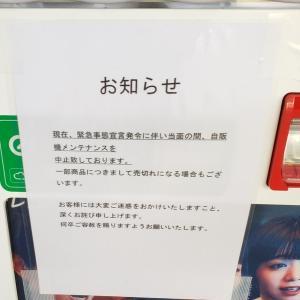「緊急事態宣言発令に伴い当面の間、自販機メンテナンスを中止致しております。」