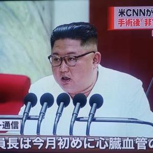CNNが「北朝鮮、金正恩委員長が手術後重体」と報道