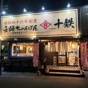 長崎ちゃんぽん 十鉄
