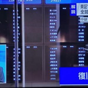 東証、システムトラブルで全銘柄の売買停止。復旧の目途立たず