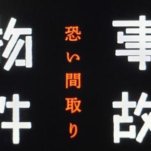 〔邦画〕「事故物件 恐い間取り」 ×× 怖い話が苦手な人向けのホラー映画