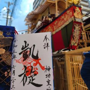 〔京都御朱印巡り〕祇園祭後祭 大船鉾