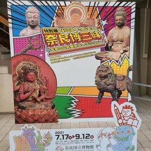 奈良国立博物館  特別展「奈良博三昧ー至高の仏教美術コレクションー」