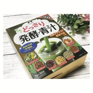 1日一本!発酵青汁で野菜不足解消〜♪