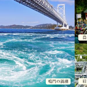 徳島県の観光情報サイトご紹介♪\(^o^)/