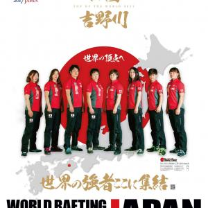 ラフティング世界選手権もうすぐ!!!